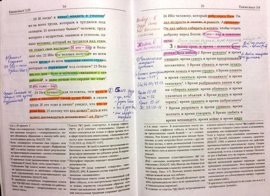 Увлекательное и полезное изучение Библии