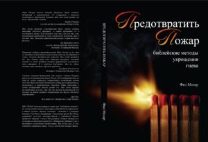 «Предотвратить пожар: библейские методы преодоления укрощения гнева»