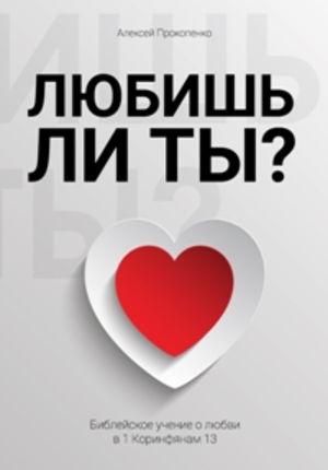Скрытая любовь и открытое обличение